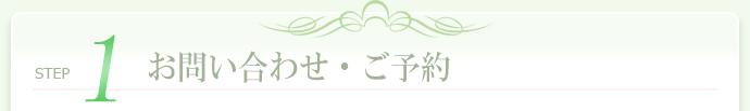 1.お問い合わせ・ご予約