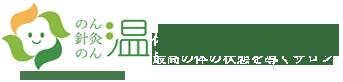 ‐温‐ ロゴ